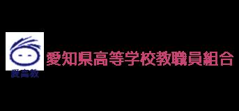 愛知県高等学校教職員組合
